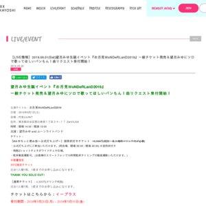 望月みゆ生誕イベント「お月見WoNDeRLanD2019」
