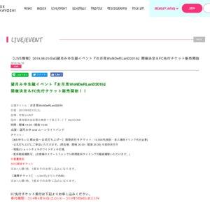 望月みゆ生誕イベント【#みゆちぃと飲み会〜公式打ち上げ〜】