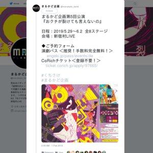 まるかど企画第5回公演 『おクチが裂けても言えないの』(06月02日 千秋楽)