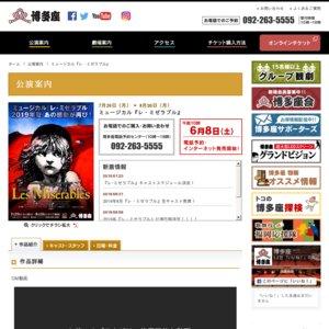 ミュージカル「レ・ミゼラブル」(2019) 福岡 8/25昼