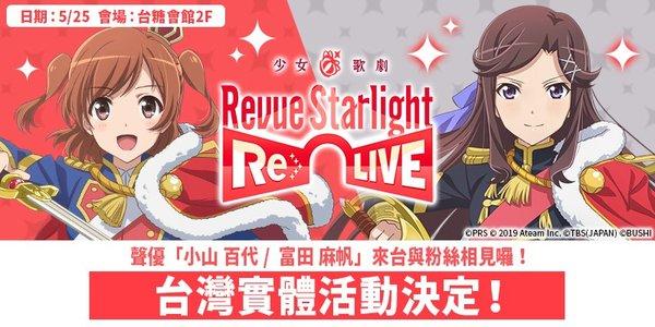 少女☆歌劇 レヴュースタァライト -Re LIVE- 台灣實體活動