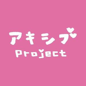 アキシブproject定期公演