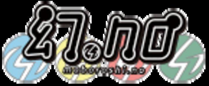 幻.no定期公演 9月14日