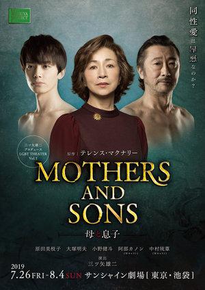 三ツ矢雄二プロデュース LGBT THEATER Vol.1「MOTHERS AND SONS〜母と息子〜」 7/30夜