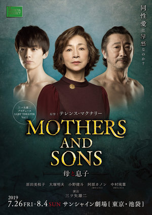 三ツ矢雄二プロデュース LGBT THEATER Vol.1「MOTHERS AND SONS〜母と息子〜」 7/31昼