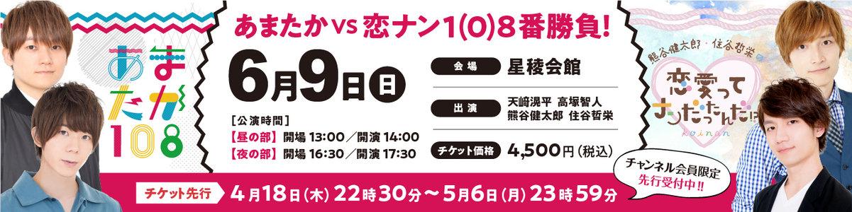あまたか VS. 恋ナン 1(0)8番勝負! 夜公演