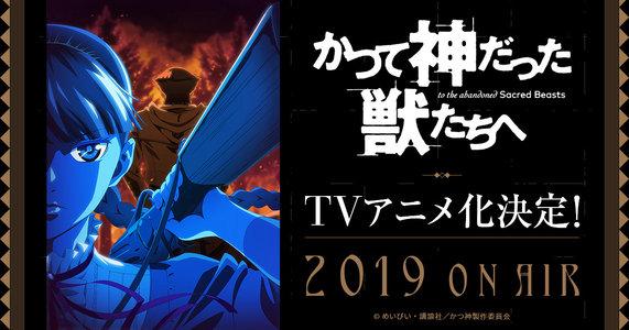 TVアニメ『かつて神だった獣たちへ』第1・2話完成披露上映会 昼の部