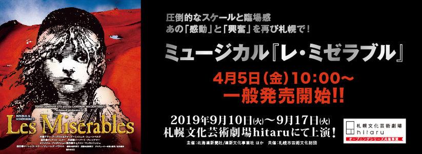 ミュージカル「レ・ミゼラブル」(2019) 北海道 9/15昼