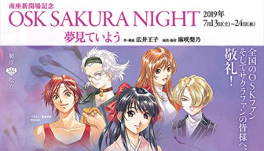 南座新開場記念「OSK SAKURA NIGHT」7/23