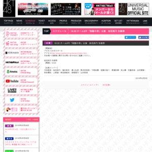 HKT48 チームKⅣ「制服の芽」公演 岩花詩乃 生誕祭 2019年4月5日