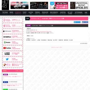 HKT48 R24「博多リフレッシュ」公演 2019年4月8日