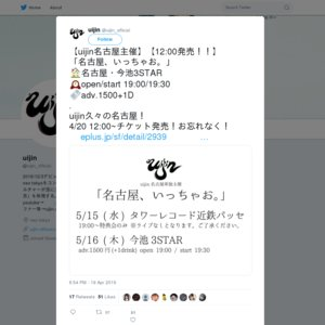 【uijin名古屋主催】「名古屋、いっちゃお。」