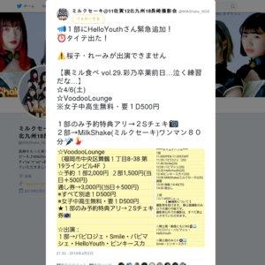裏ミル食べ vol.29.彩乃卒業前日…泣く練習だな… 1部