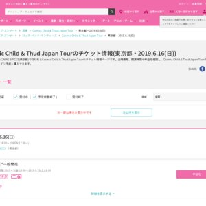 Cosmic Child & Thud Japan Tour Day3