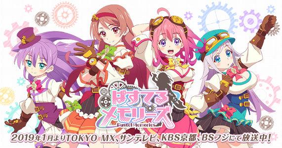 「ぱすてるメモリーズ・メモリアルBlu-rayBOX」発売記念イベント