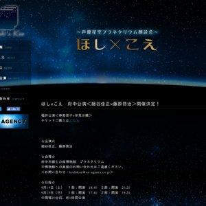 ほし×こえ 福井公演 1日目 1部