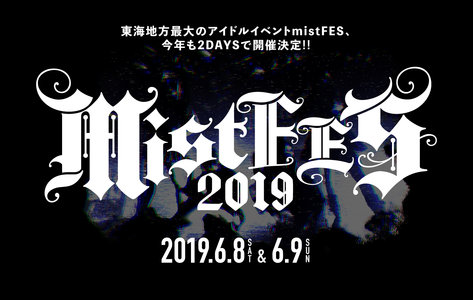 mistFES2019 supported by 中日スポーツ(6月9日)