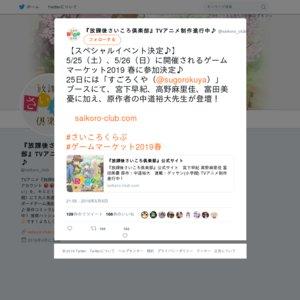 ゲームマーケット2019春『放課後さいころ倶楽部』スペシャルイベント
