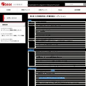第1回 大沢事務所新人声優発掘オーディション 【大阪会場】