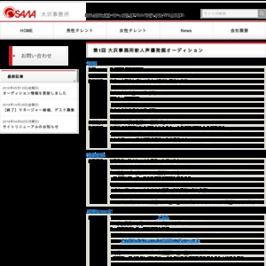 第1回 大沢事務所新人声優発掘オーディション 【東京会場】