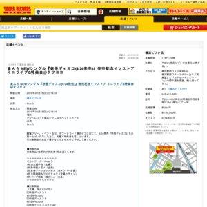 ゑんら NEWシングル『妖怪ディスコ(4/24発売)』発売記念インストア ミニライブ&特典会@タワヨコ 05月15日