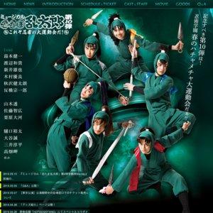 ミュージカル「忍たま乱太郎」第10弾~これぞ忍者の大運動会だ!~ 大阪公演 6/2夜