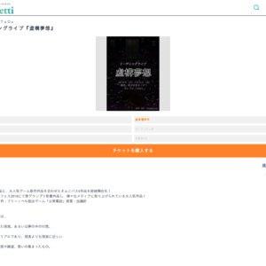 【6/21 夜】リーディングライブ『虚構夢想』
