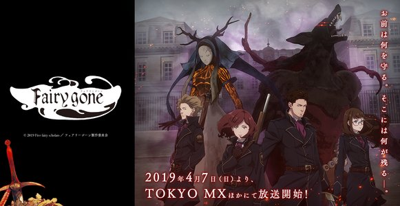 TVアニメ「Fairy gone フェアリーゴーン」Blu-ray&DVD Vol.1発売記念イベント 第一部