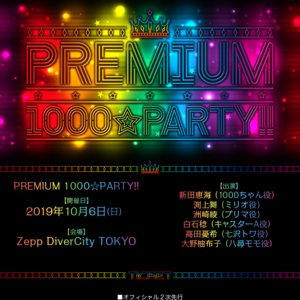 PREMIUM 1000☆PARTY!!
