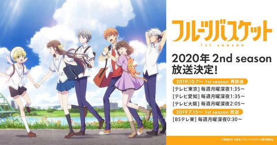 TVアニメ「フルーツバスケット 1st season」~宴を始めましょう~スペシャルイベント【昼の部】