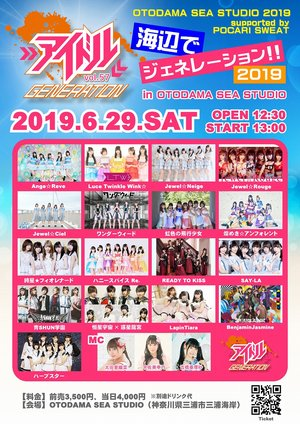 【6/29】OTODAMA SEA STUDIO 2019 supported by POCARI SWEAT ~アイドルジェネレーション vol.57 ~海辺でジェネレーション!!2019~ in OTODAMA SEA STUDIO~