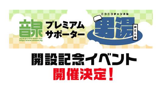 インターネットラジオステーション<音泉>プレミアムサポーター男湯開設記念イベント~男湯祭り~【2部】