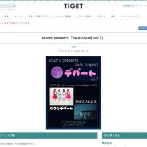 ekoms presents 「tsukidepart vol.7」