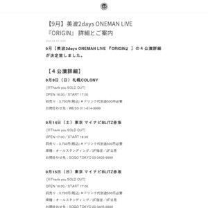 美波 ONEMAN LIVE 『ORIGIN』北海道在住者限定ライブ