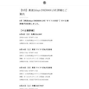 美波ワンマンライブ(仮) 東京 1日目