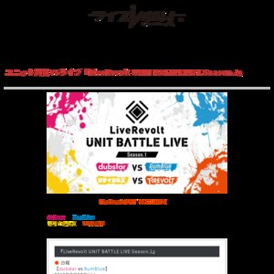 LiveRevolt UNIT BATTLE LIVE Season.1【dubstar vs RumBlue】ブルーステージ