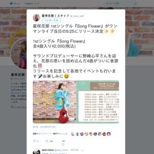 星咲花那1st single 「Song Flower」リリースイベント 6/16 13:00