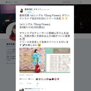 星咲花那1st single 「Song Flower」リリースイベント 6/16 15:00