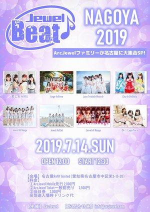 【7/14】Jewel Beat!! NAGOYA 2019 ~ArcJewelファミリーが名古屋に大集合SP!~
