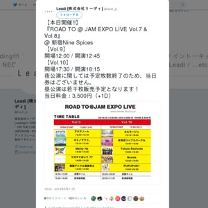 ROAD TO @ JAM EXPO LIVE Vol.8