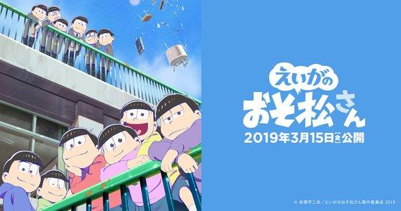 『えいがのおそ松さん』入場者プレゼントお渡し&ハイタッチ上映会(5/8)