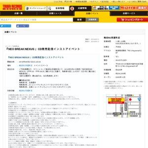 『NEO BREAK/NEXUS 」CD発売記念インストアイベント