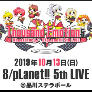 【中止】8beatStory♪ 8/pLanet!! 5th LIVE 「Thousand Emotions」