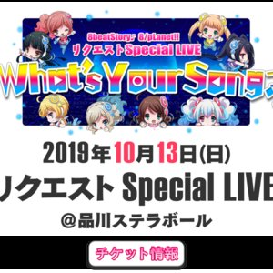 【中止】8beatStory♪ 8/pLanet!! リクエスト Special LIVE 「What's Your Song?」