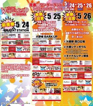 青SHUN学園主催『青春☆ワンダーランド in 福岡‼ vol,4(前夜祭)』