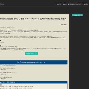 PassCode CLARITY Plus Tour 19-20 ⼤阪
