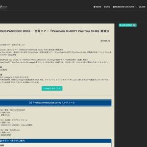 PassCode CLARITY Plus Tour 19-20 東京 1日目