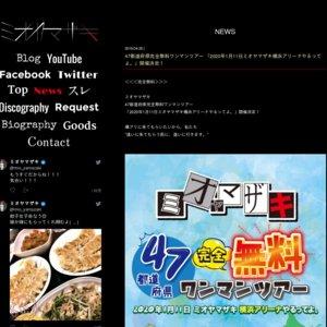 【石川】47都道府県完全無料ワンマンツアー 「2020年1月11日ミオヤマザキ横浜アリーナやるってよ。」
