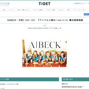 アイドルと踊れ〜vol.11〜