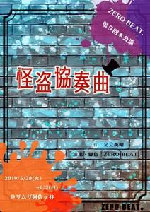 ZERO BEAT.第5回本公演『怪盗協奏曲』 5月28日 19:00回